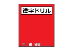 勉強が苦手な小1漢字学習の取り組み
