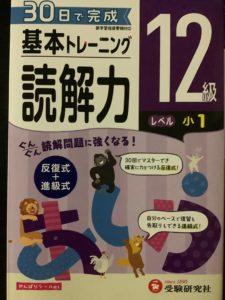 (受験研究社)基本トレーニング読解力12級(小1)