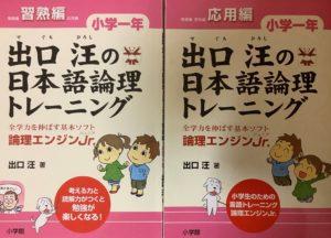 出口汪の日本語論理トレーニング小学校1年生