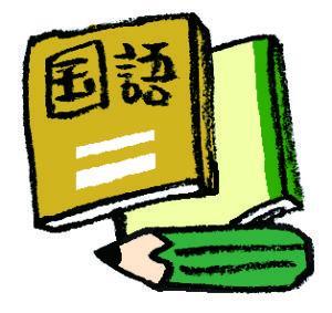 小学2年生 国語 2学期の学習を振り返る