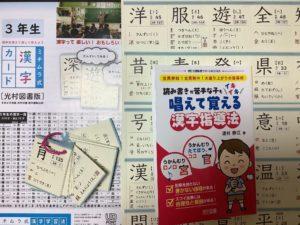 漢字苦手な小学生は「道村式漢字学習」で克服できる