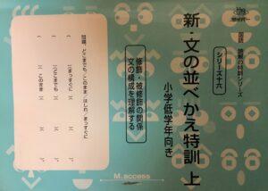 サイパー 国語 読解の特訓シリーズ