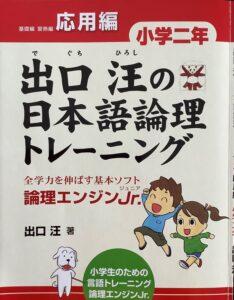 出口汪の日本語トレーニング 小学2年