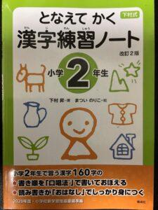 小2漢字 唱えて書く漢字練習ノートとすみっコぐらし漢字